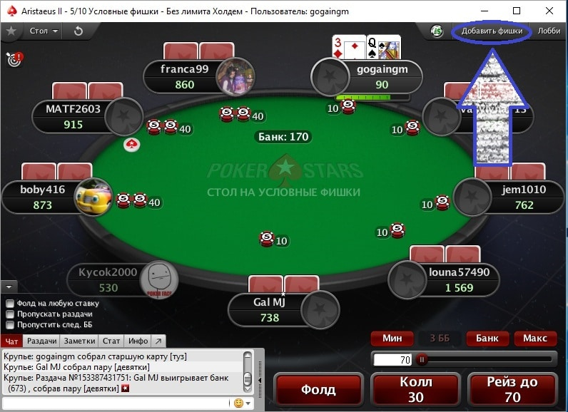 Pokerstars cache игры löschen